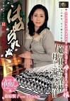 私の彼氏にはめられた母 桑原悦子52歳