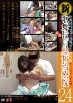 新・歌舞伎町 整体治療院 24