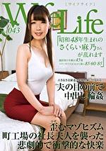WifeLife vol.043 昭和48年生まれのさくらい麻乃さんが乱れます 撮影時の年齢は45歳 スリーサイズはうえから順に85/60/85