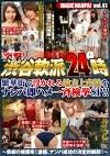 マジックナンパ!Vol.41 突撃!!渋谷軟派24時