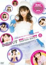 小倉ありす SUPER BEST Ⅱ