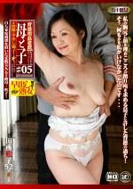背徳相姦遊戯 母と子 #05 田所松子