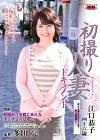 初撮り人妻ドキュメント 江口恭子 四十六歳