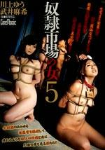 奴隷市場の女 5 武井麻希 川上ゆう