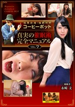 真実の催眠術 完全マニュアル Vol.7