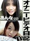 オナニービデオ日記(33)~Fカップお姉さん22歳&激カワ美形娘18歳の私生活