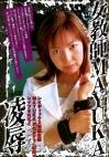 女教師MAYUKA 凌辱 MAYUKA FORTY