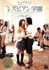 淫校ロマンシング レズビアン学園