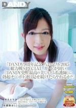 「DANDY9周年記念 ちょいワル2015総力戦SPECIAL ガードが固い『DANDY史上最高の美しすぎる看護師』に勃起チ○ポを連日見せ続けたらヤれるか?」