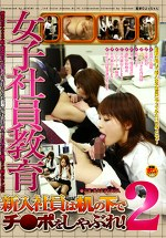 女子社員教育 新入社員は机の下でチ○ポをしゃぶれ!2