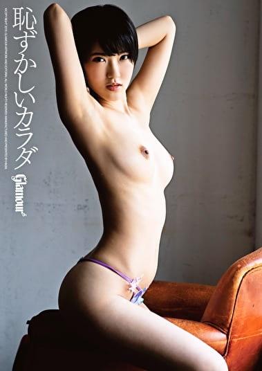 恥ずかしいカラダ #ショートカット新人 東条蒼