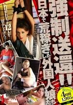 強制送還!!日本で荒稼ぎした外国人娘たち