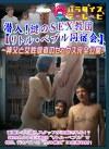 潜入!謎のSEX教団「リトル・ぺブル同宿会」~神父と女性信者のセックス完全公開!