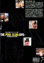 THE POOL CLUB DPD-鳥 露出隷女たちの唇・・・