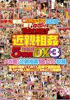 ROCKET近親相姦作品集5時間DX3