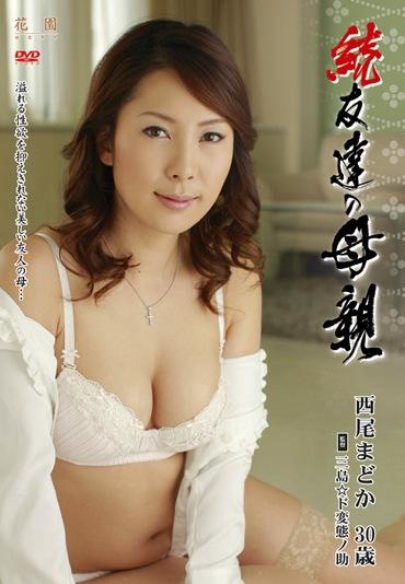 続・友達の母親 西尾まどか 三十歳