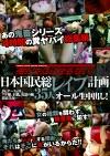 俺たちは止まらない!日本国民総レイプ計画 JK、ナース、OL、アゲ嬢、巨乳、友達の妹、浴衣美女・・・35人オール生中出し!!