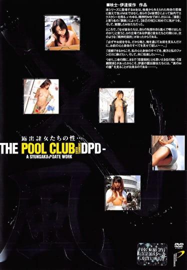 THE POOL CLUB DPD-風 露出隷女たちの性・・・
