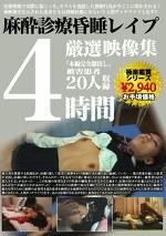 4時間厳選映像集 麻酔診療昏睡レイプ