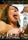 鼻責め・鼻浣腸 7