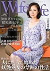 WifeLife vol.047 昭和35年生まれの猪原由紀子さんが乱れます 撮影時の年齢は57歳 スリーサイズはうえから順に90/65/97