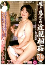 母と息子の近親相姦 豊乳淫母編 石橋ゆう子48歳