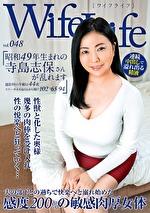 WifeLife vol.048 昭和49年生まれの寺島志保さんが乱れます 撮影時の年齢は44歳 スリーサイズはうえから順に102/65/94