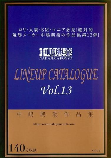 中嶋興業作品集 LINEUP CATALOGUE Vol.13