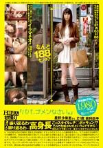 B級素人初撮り 052 「パパ、ゴメンナサイ。」 星野沙果恵さん 21歳 歯科助手