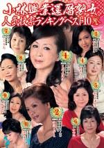 小林興業還暦熟女 人気投票ランキングベスト10 参
