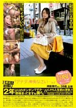 B級素人初撮り 053 「アナタ、御免なさい・・・。」 洲脇輝代さん 38歳 主婦