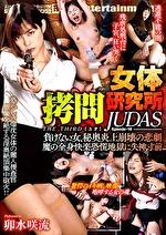 女体拷問研究所 THE THIRD JUDAS(ユダ)Episode-16 負けない女、秘奥炎上崩壊の悲劇 魔の全身快楽恐慌地獄に失神寸前 卯水咲流