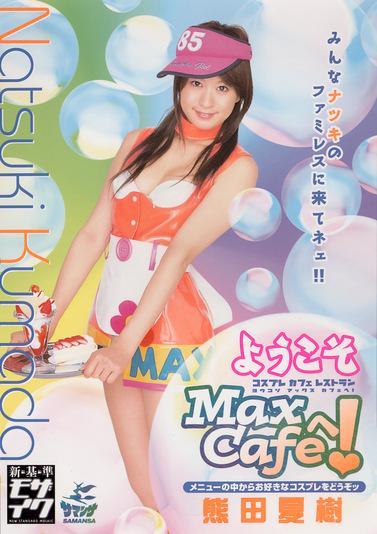 ようこそMaxCafeへ! 熊田夏樹