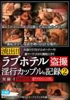 流出!!ラブホテル盗撮 淫行カップル記録2