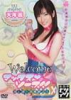 Welcomeマックスソープ!! 天海麗