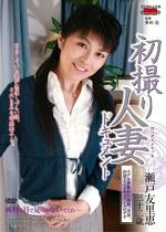 初撮り人妻ドキュメント 瀬戸友里恵 三十二歳