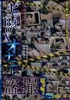 女性限定【ビデオBOXオナニー】盗撮 総集編2