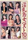 淫乱熟女ベスト10 VOL.3