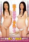 臨月妊婦と母乳ママ 本物素人 美奈子