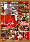 月刊素人ドキュメント Vol.1