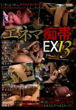 エネマ痴帯EX 13