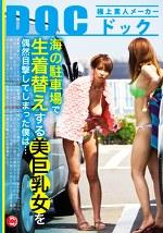 海の駐車場で生着替えする美巨乳女を偶然目撃してしまった僕は・・・