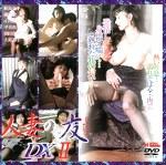 人妻の友DX Ⅱ