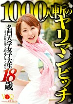 名門大学女子大生18歳カフェ店員は誰でもヤラしてくれる1000人斬のヤリマンビッチ