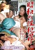 昭和の性犯罪 医者に犯され、泣き寝入りする看護婦たち・・・