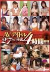 AVアイドル27人の秘密<ジャンル別SEX> 4時間!!!!VOL.1