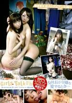 素人レズビアン生撮り Girls Talk 016 女社長が令嬢を愛するとき・・・