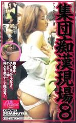 集団痴漢現場8
