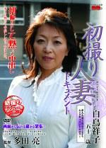 初撮り人妻ドキュメント 白鳥祥子 五十二歳