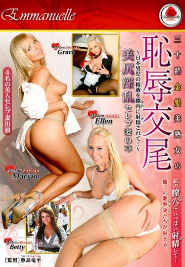 三十路金髪美熟女の恥辱交尾~日本男児の精液を膣内に射精されて・・・~ 美尻淫乱セレブ妻の章